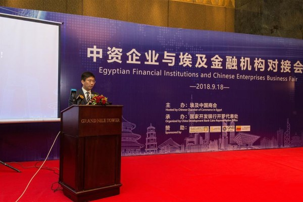 Chinese bank expresses confidence in Egypt's economy
